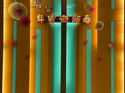 福安年宵迎新春
